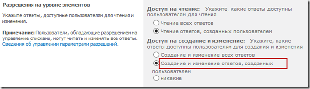 sharepoint survey permissions 3 thumb [SharePoint] Права доступа для участия в опросах
