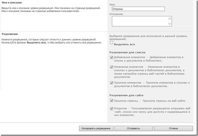 sharepoint survey permissions thumb [SharePoint] Права доступа для участия в опросах