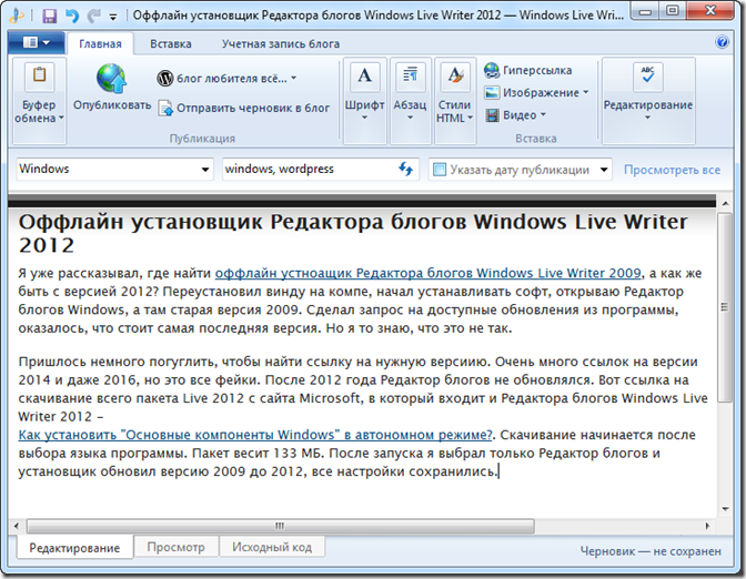 windows writer 2012 installer thumb Оффлайн установщик Редактора блогов Windows Live Writer 2012