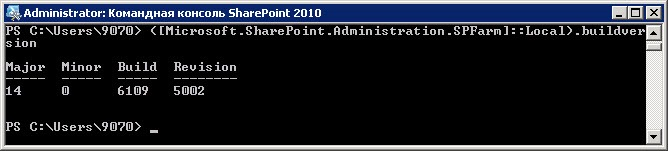 sharepoint version powershell 2 thumb Как узнать версию SharePoint
