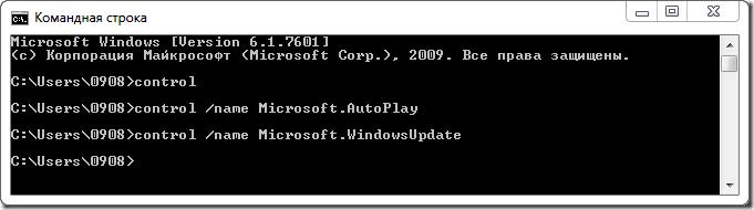 cmd control panel command thumb Как запустить Панель управления Windows из командной строки