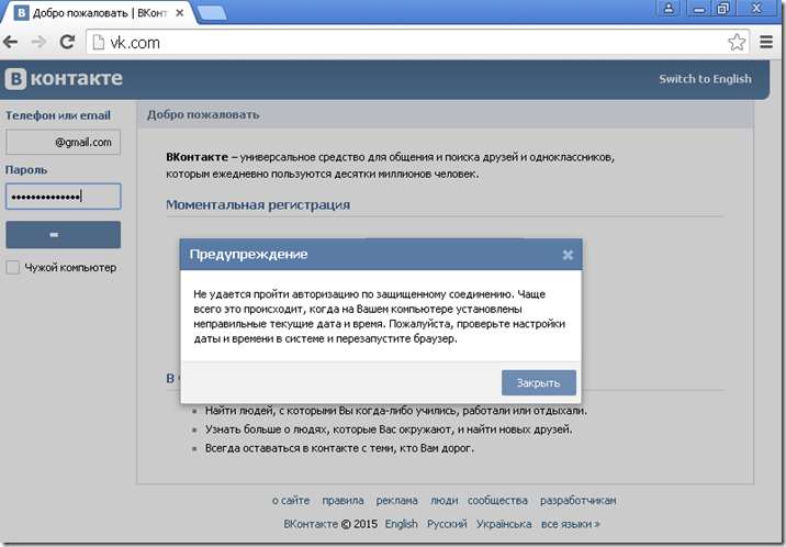 vk error 1 thumb Не удается пройти авторизацию по защищенному соединению