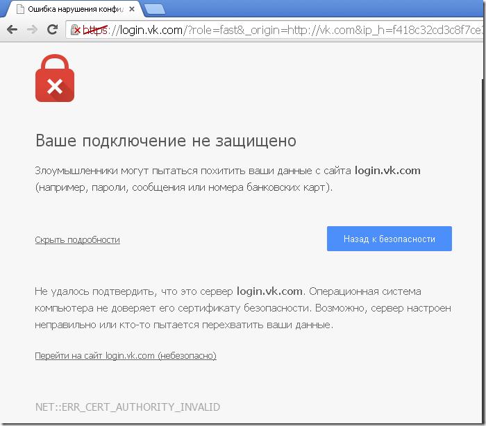 vk error 2 thumb Не удается пройти авторизацию по защищенному соединению