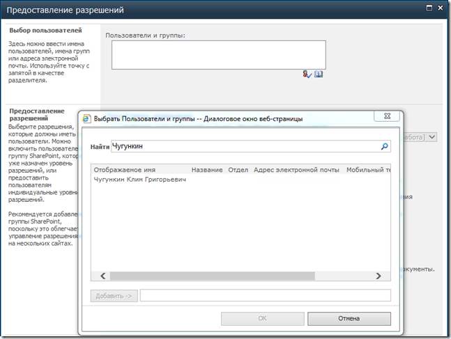slow find users in sharepoint thumb1 Тормозной поиск учеток ActiveDirectory в SharePoint 2010