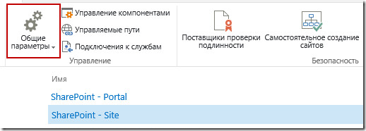 sharepoint settings error 1 thumb [SharePoint] Ошибка при попытке открыть Общие параметры веб приложения