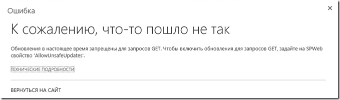 sharepoint settings error 2 thumb [SharePoint] Ошибка при попытке открыть Общие параметры веб приложения