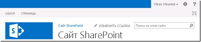 sharepoint suitebar custom masterpage 3 thumb1 Как скрыть элементы управления SharePoint 2013 с помощью мастер страницы