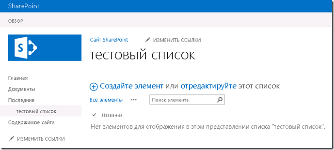 rename add button sharepoint list 1 thumb1 Как переименовать кнопку Создать элемент в списке SharePoint 2013