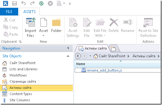 rename add button sharepoint list 2 thumb Как переименовать кнопку Создать элемент в списке SharePoint 2013