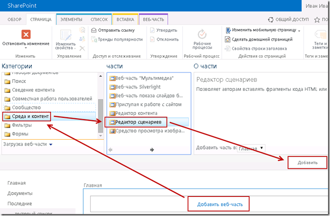 rename add button sharepoint list 4 thumb2 Как переименовать кнопку Создать элемент в списке SharePoint 2013