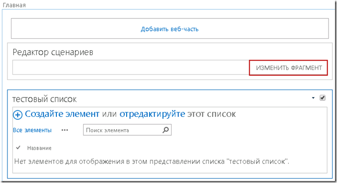 rename add button sharepoint list 5 thumb1 Как переименовать кнопку Создать элемент в списке SharePoint 2013