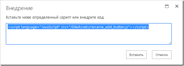 rename add button sharepoint list 6 thumb Как переименовать кнопку Создать элемент в списке SharePoint 2013