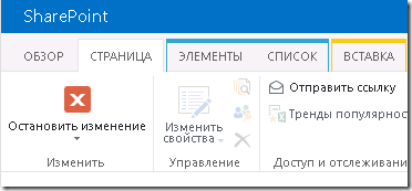 rename add button sharepoint list 7 thumb Как переименовать кнопку Создать элемент в списке SharePoint 2013