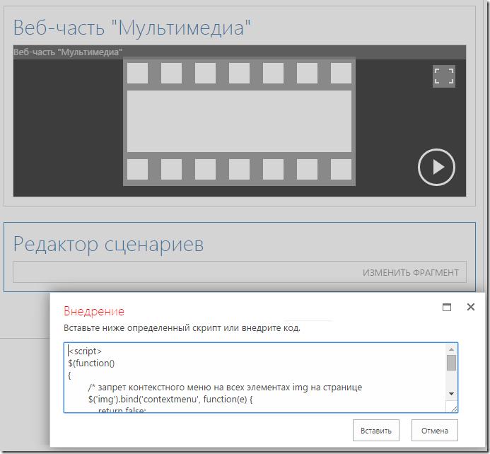 disable video save button chrome 2 thumb Как отключить контекстное меню на видео и картинках в SharePoint