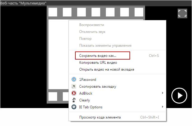 disable video save button chrome thumb Как отключить контекстное меню на видео и картинках в SharePoint
