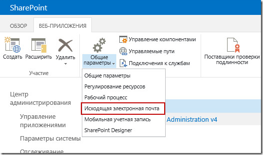 email relay smtp sharepoint2013 12 thumb Отправка почты SharePoint 2013 с авторизацей на SMTP сервере