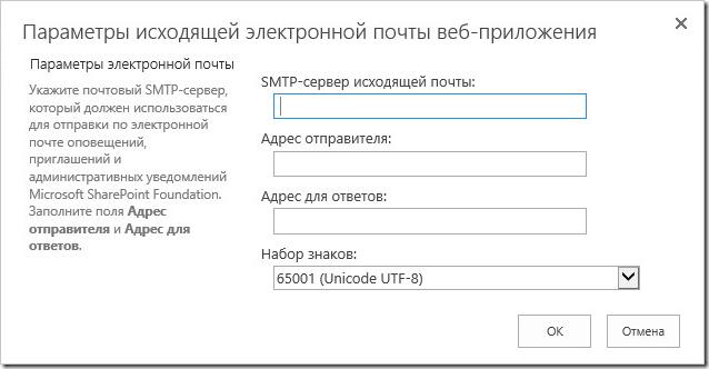 email sharepoint smtp 1 thumb Отправка почты SharePoint 2013 с авторизацей на SMTP сервере