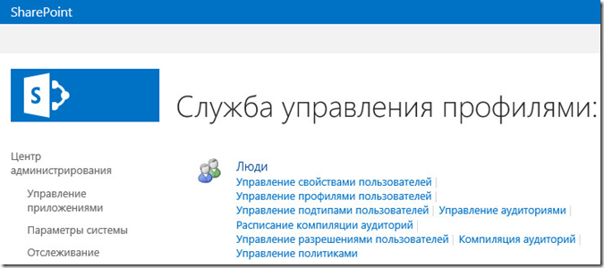 sync mail sharepoint user 10 thumb Сихронизация email'ов пользователей SharePoint 2013 с несколькими доменами