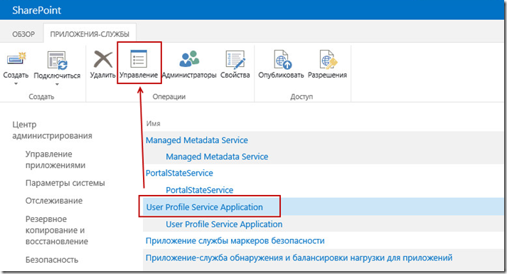 sync mail sharepoint user 1 thumb Сихронизация email'ов пользователей SharePoint 2013 с несколькими доменами