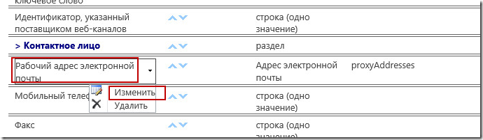sync mail sharepoint user 3 thumb Сихронизация email'ов пользователей SharePoint 2013 с несколькими доменами