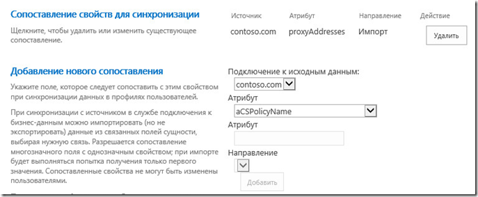 sync mail sharepoint user 4 thumb Сихронизация email'ов пользователей SharePoint 2013 с несколькими доменами