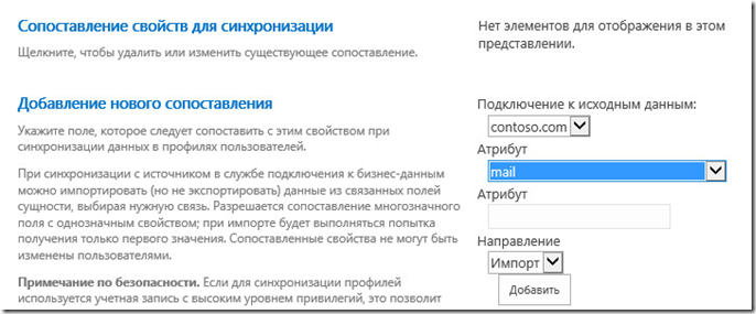 sync mail sharepoint user 5 thumb Сихронизация email'ов пользователей SharePoint 2013 с несколькими доменами