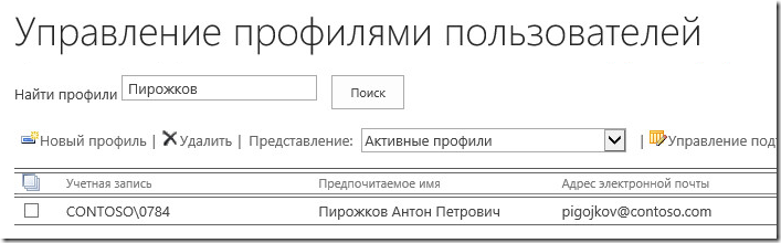 sync mail sharepoint user 9 thumb Сихронизация email'ов пользователей SharePoint 2013 с несколькими доменами