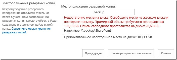 sharepoint backup error 1 thumb Как уменьшить размер лог файла базы данных SharePoint 2013