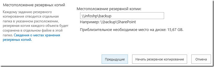 sharepoint reduce sql db log size 13 thumb Как уменьшить размер лог файла базы данных SharePoint 2013