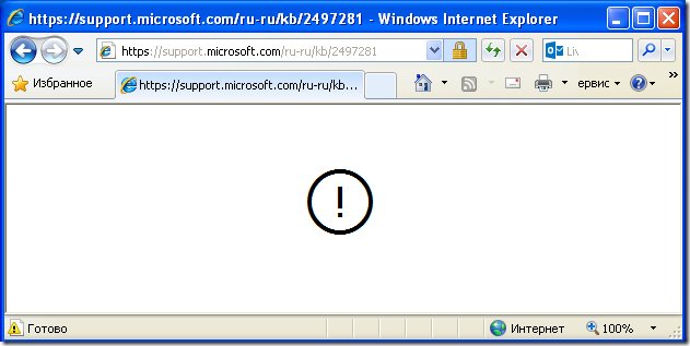 windows update error kb2497281 1 thumb Не работает Windows Update в Windows XP