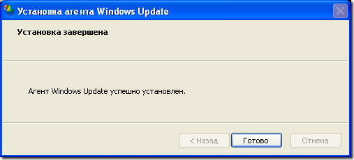 windows update error kb2497281 2 thumb Не работает Windows Update в Windows XP
