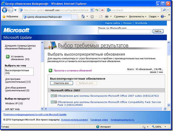 windows update error kb2497281 3 thumb Не работает Windows Update в Windows XP