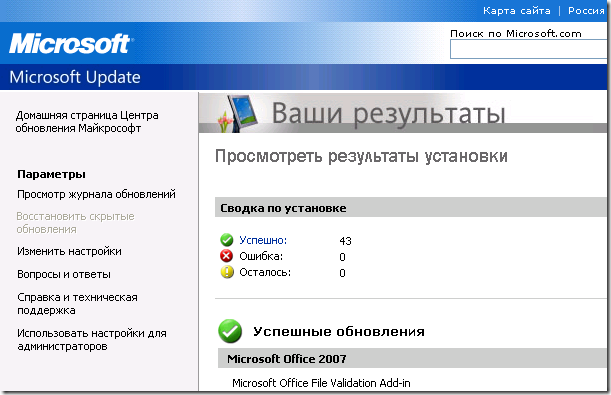 windows update error kb2497281 4 thumb Не работает Windows Update в Windows XP