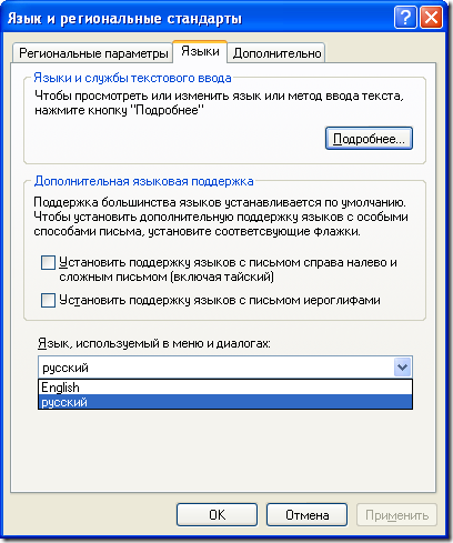 windowsxp mui uninstall 1 thumb Как удалить MUI на Windows XP