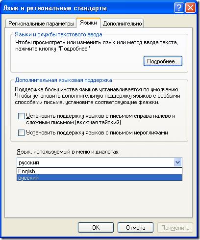 windowsxp mui uninstall 1 thumb Как удалить MUI на Windows XP