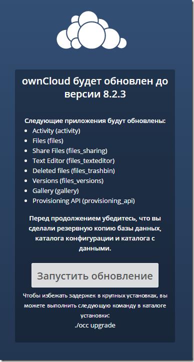 owncloud upgrade 1 thumb Как обновить owncloud
