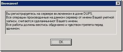 welcome screen windows server thumb Чувство трепета перед админом