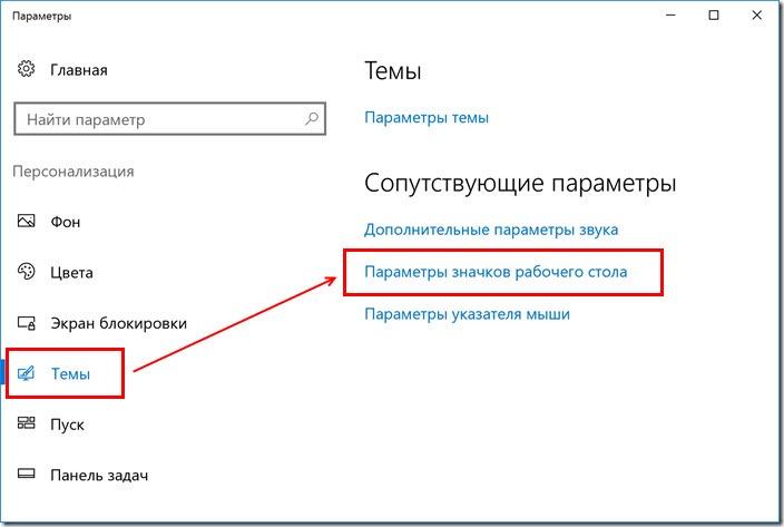 desktop icons win10 1 web thumb Значки рабочего стола в Windows 10