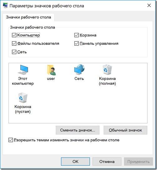 desktop icons win10 2 web thumb Значки рабочего стола в Windows 10