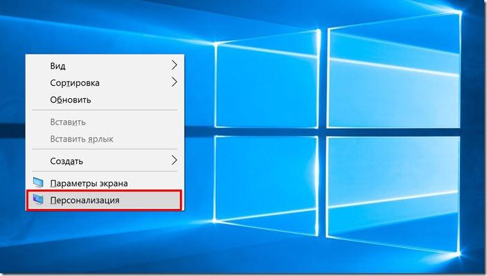 desktop icons win10 3 web thumb Значки рабочего стола в Windows 10