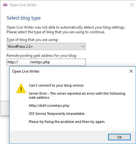 openlivewriter wordpress xmlprc error 1 thumb Open Live Writer не подключается к блогу Wordpress