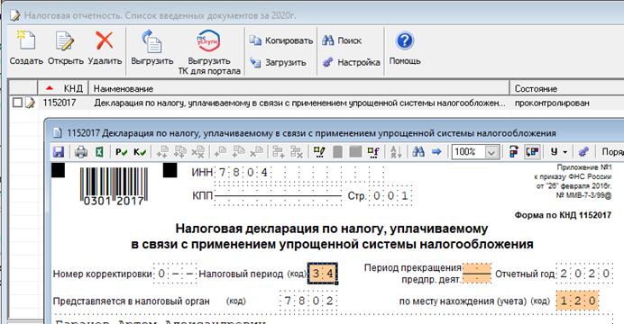 nalog 01 thumb Как в Налогоплательщик ЮЛ поменять отчетный год