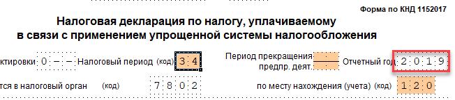 nalog 03 thumb Как в Налогоплательщик ЮЛ поменять отчетный год